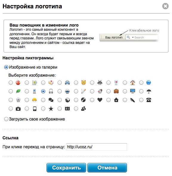 как сменить иконку на ucoz: