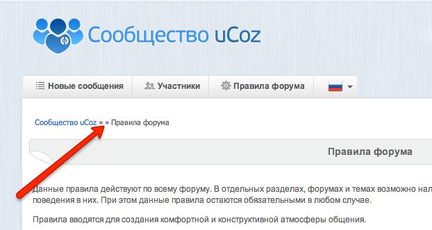 Как создать страницу в ucoz для добавления материала - Svbur.ru