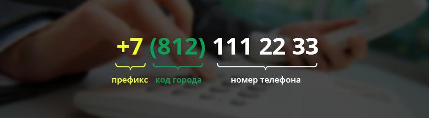 6c86a7a220d7 Как правильно указывать номер телефона на сайте