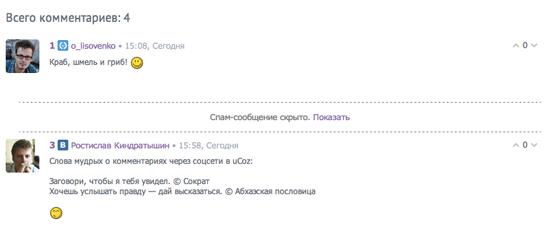 Социальные сети и спам репорты up 8 2014