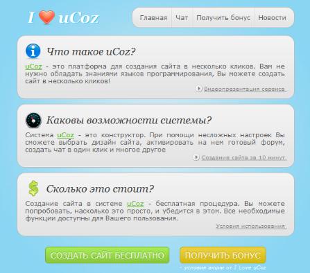 447 x 394 · png, социальные сети ucoz самое