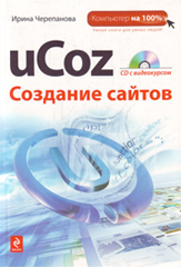 Ucoz.создание сайтов, 3-е издание оптимизация сайта видео уроки
