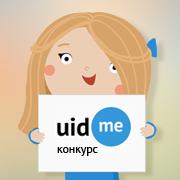 Конкурс на лучшие профили-визитки на uID.me