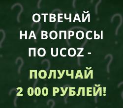 Заработать на знании системы uCoz!