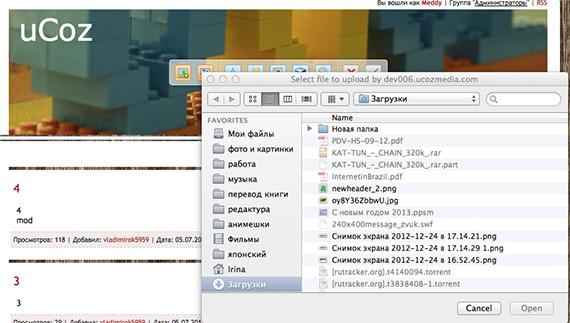 Загрузка изображения со своего компьютера