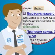 Партнерство uCoz и Profit-Partner